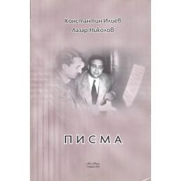ЛАЗАР НИКОЛОВ ПИСМА КОНСТАНТИН ИЛИЕВ