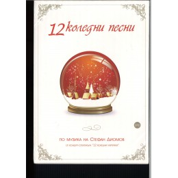 12 КОЛЕДНИ ПЕСНИ СТЕФАН ДИОМОВ DVD