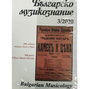 БЪЛГАРСКО МУЗИКОЗНАНИЕ 3/2020