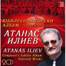 АТАНАС ИЛИЕВ АВТОРСКИ АЛБУМ