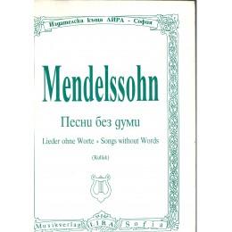 MENDELSSOHN- ПЕСНИ БЕЗ ДУМИ