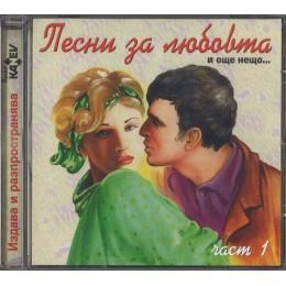 ПЕСНИ ЗА ЛЮБОВТА ЧАСТ 1