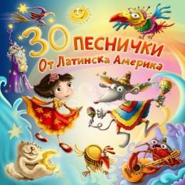 30 ПЕСНИЧКИ ОТ ЛАТИНСКА АМЕРИКА