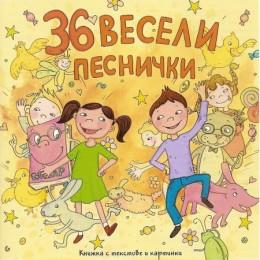 36 ВЕСЕЛИ ПЕСНИЧКИ