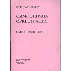 БОЖИДАР АБРАШЕВ СИМФОНИЧНА ОРКЕСТРАЦИЯ ОБЩИ ПОЛОЖЕНИЯ