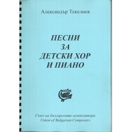 А.ТЕКЕЛИЕВ-ПЕСНИ ЗА ДЕТС.ХОР И ПИАНО