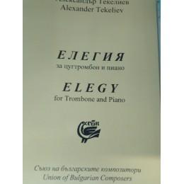 АЛЕКСАНДЪР ТЕКЕЛИЕВ ЕЛЕГИЯ ЗА ЦУГТРОМБОН И ПИАНО