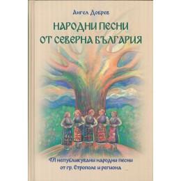 АНГЕЛ ДОБРЕВ НАРОДНИ ПЕСНИ ОТ СЕВЕРНА БЪЛГАРИЯ