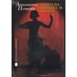 ЕГИПЕТСКА ПРИКАЗКА ЗА СЪРЦЕТО АНТОАНЕТА ПЕТРОВА