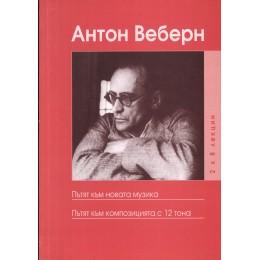 АНТОН ВЕБЕРН ПЪТЯТ КЪМ НОВАТА МУЗИКА