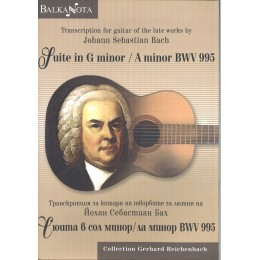 БАХ СЮИТА В СОЛ МИНОР ЛА МИНОР BWV 995 ТРАНСКРИПЦИЯ ЗА КИТАРА