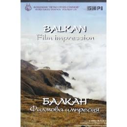 БАЛКАН ФИЛМОВА ИМПРЕСИЯ DVD