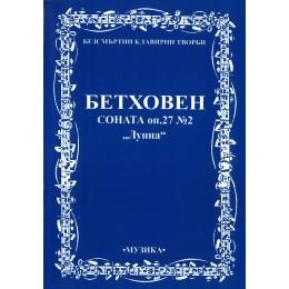 БЕТХОВЕН СОНАТА ОП.27 №2 ЛУННАТА СОНАТА