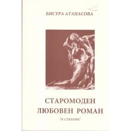 Б. АТАНАСОВА-СТАРОМ.ЛЮБ.РОМАН