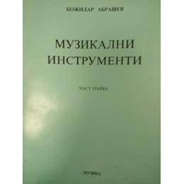 МУЗИКАЛНИ  ИНСТРУМЕНТИ 1 ЧАСТ БОЖИДАР АБРАШЕВ