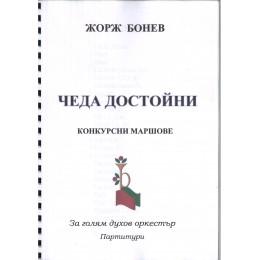 ЧЕДА ДОСТОЙНИ ЖОРЖ БОНЕВ КОНКУРСНИ МАРШОВЕ ПАРТИТУРИ