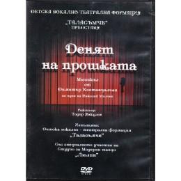 ТАЛАСЪМЧЕ ДЕНЯТ НА ПРОШКАТА МЮЗИКЪЛ DVD
