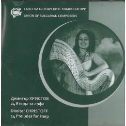 Д. ХРИСТОВ 24 ЕТЮДА ЗА АРФА