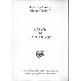 Д.ТЪПКОВ-ПЕСНИ ЗА ДЕТСКИ ХОР