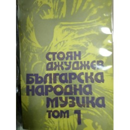 СТОЯН ДЖУДЖЕВ БЪЛГАРСКА НАРОДНА МУЗИКА ТОМ 1