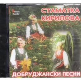 СТАМАТКА КИРИЛОВА ДОБРУДЖАНСКИ ПЕСНИ