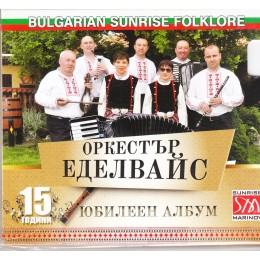 ОРКЕСТЪР ЕДЕЛВАЙС 15 ГОДИНИ ЮБИЛЕЕН АЛБУМ