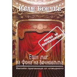 ЕДИН МИГ НА ФОНА НА ВЕЧНОСТТА ИВАН БЕНЧЕВ