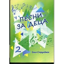 ЕМИЛ СТРУНДЖЕВ - ПЕСНИ ЗА ДЕЦА - 2