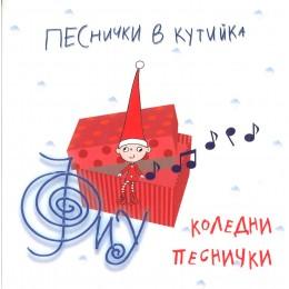 ПЕСНИЧКИ В КУТИЙКА - ФИУ, САМО ДИСК, ЖИВКА ШОПОВА