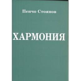 ХАРМОНИЯ ПЕНЧО СТОЯНОВ