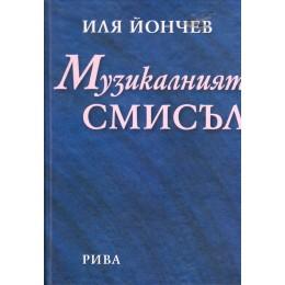 ИЛЯ ЙОНЧЕВ-МУЗИКАЛНИЯТ СМИСЪЛ