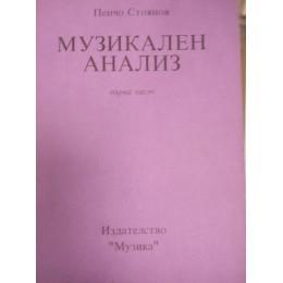 ПЕНЧО СТОЯНОВ МУЗИКАЛЕН АНАЛИЗ 1 ЧАСТ