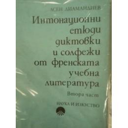 ИНТОНАЦИОННИ ЕТЮДИ АСЕН ДИАМАНДИЕВ