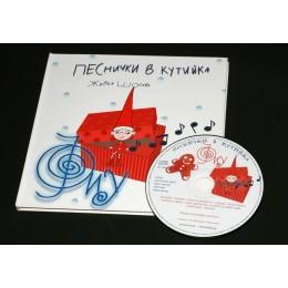 ПЕСНИЧКИ В КУТИЙКА - ФИУ, ЖИВКА ШОПОВА