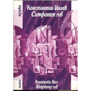 КОНСТАНТИН ИЛИЕВ СИМФОНИЯ №6