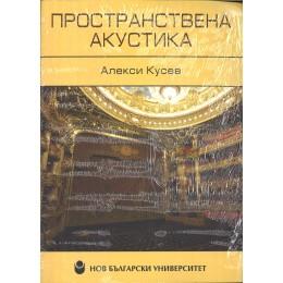 А.КУСЕВ-ПРОСТРАНСТВЕНА АКУСТИКА