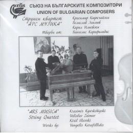 СТРУНЕН КВАРТЕТ АРС МУЗИКА