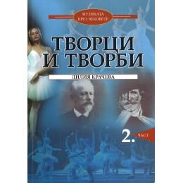 ТВОРЦИ И ТВОРБИ 2 ЧАСТ ЛИЛИЯ КРАЧЕВА