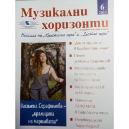 МУЗИКАЛНИ ХОРИЗОНТИ 6 2020