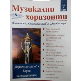 МУЗИКАЛНИ ХОРИЗОНТИ 7/2020