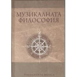 МУЗИКАЛНАТА ФИЛОСОФИЯ