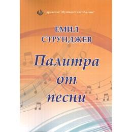 ЕМИЛ СТРУНДЖЕВ - ПАЛИТРА ОТ ПЕСНИ