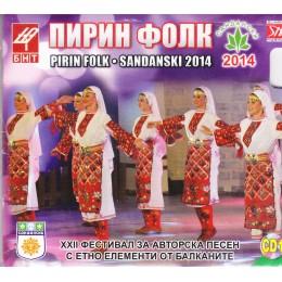 ПИРИН ФОЛК САНДАНСКИ 2014 1 ЧАСТ