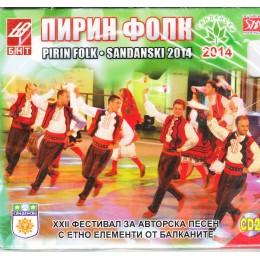 ПИРИН ФОЛК САНДАНСКИ 2014 2 ЧАСТ