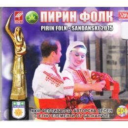 ПИРИН ФОЛК САНДАНСКИ 2015 2 ЧАСТ