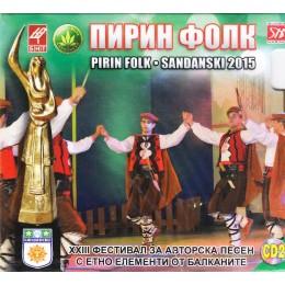 ПИРИН ФОЛК САНДАНСКИ 2015 1 ЧАСТ
