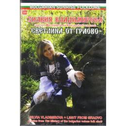 СИЛВИЯ ВЛАДИМИРОВА СВЕТЛИНА ОТ ГРАОВО DVD