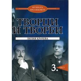 ТВОРЦИ И ТВОРБИ 3 ЧАСТ ЛИЛИЯ КРАЧЕВА