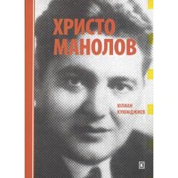 ХРИСТО МАНОЛОВ ЮЛИАН КУЮМДЖИЕВ