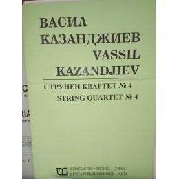 ВАСИЛ КАЗАНДЖИЕВ СТРУНЕН КВАРТЕТ № 4
